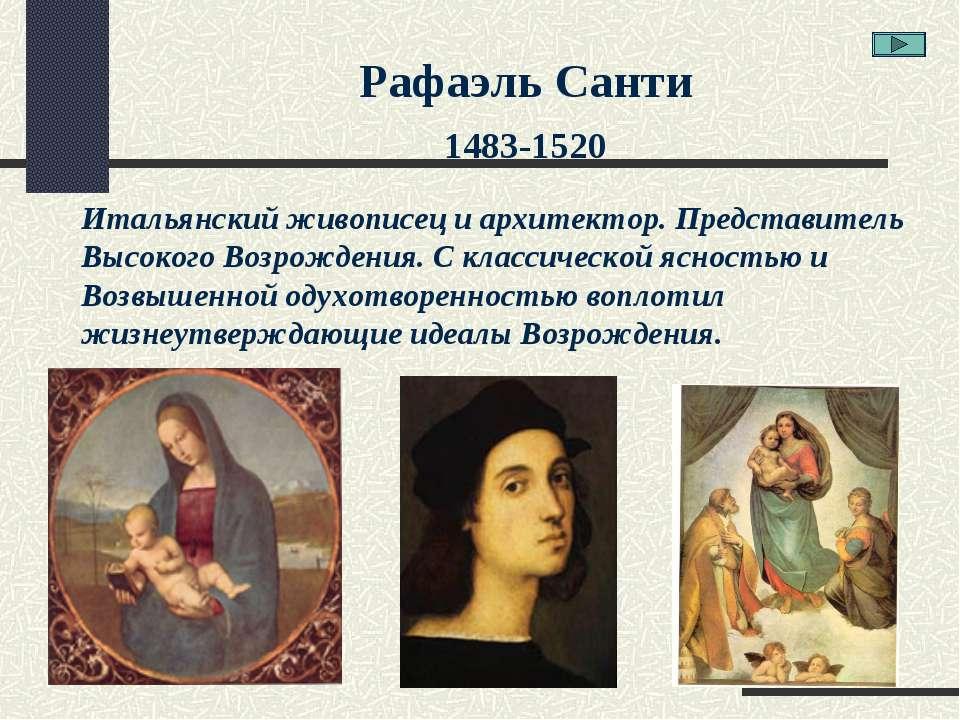 Рафаэль Санти 1483-1520 Итальянский живописец и архитектор. Представитель Выс...