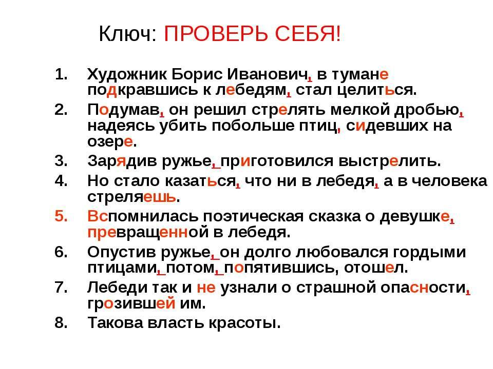 Ключ: ПРОВЕРЬ СЕБЯ! Художник Борис Иванович, в тумане подкравшись к лебедям, ...