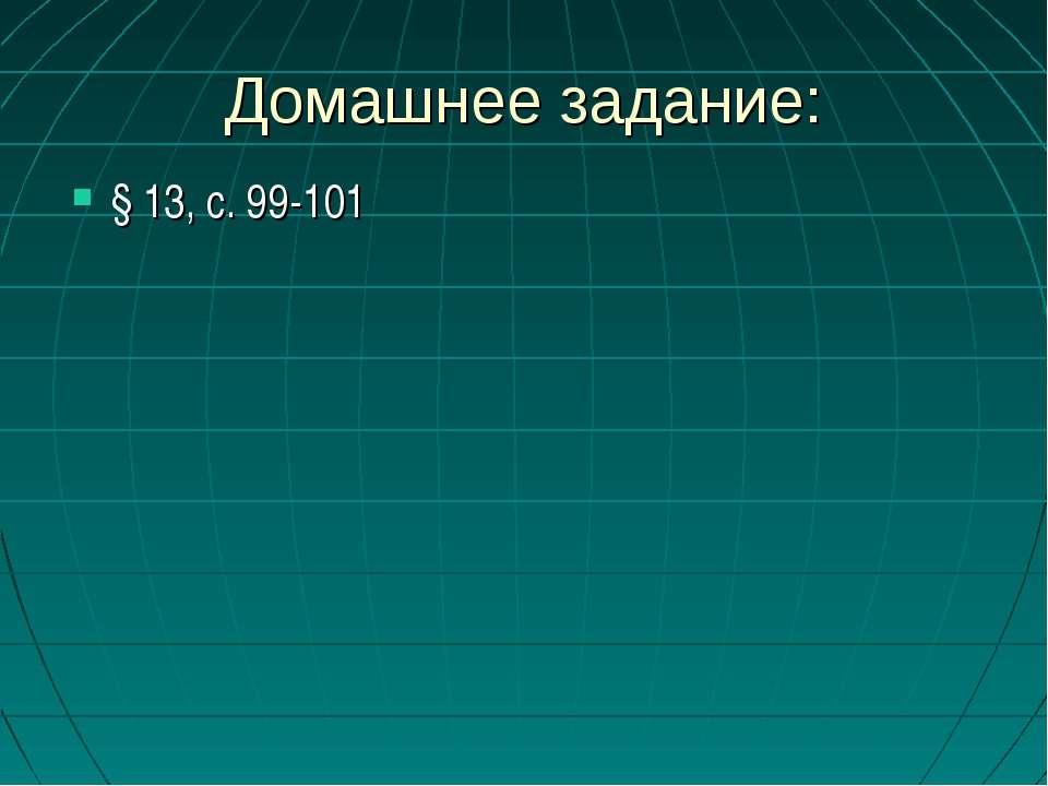 Домашнее задание: § 13, с. 99-101