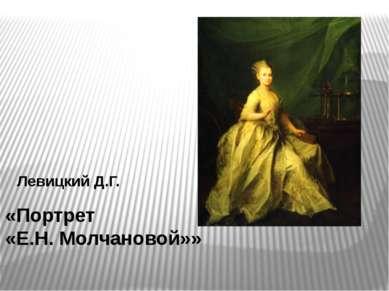 Левицкий Д.Г. «Портрет Екатерины II»