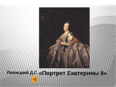 О. Кипренский «Портрет А. А. Челищева»