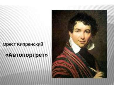«Портрет Е. П. Растопчиной» О. Кипренский