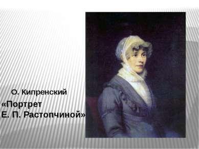 Валентин Серов «Портрет Драгомировой»