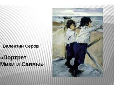 Илья Репин «Портрет священника»