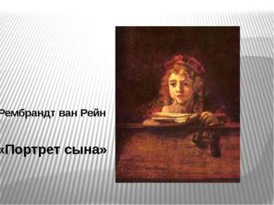 Орест Кипренский «Автопортрет»