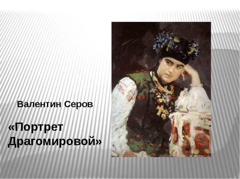Илья Репин «Белорус»