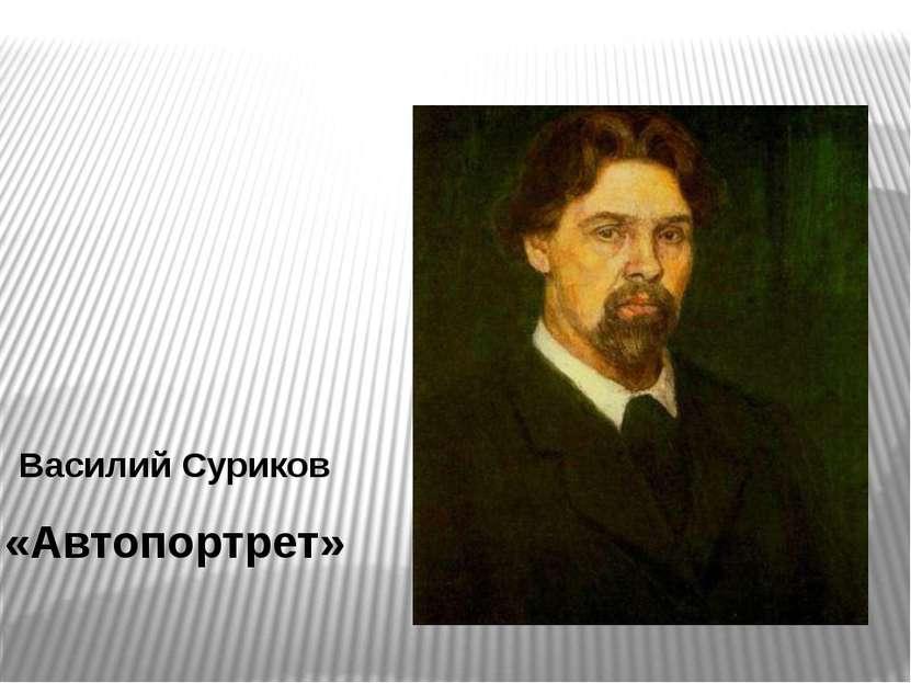 «Портрет Е.Г. Флуга» П. Федотов