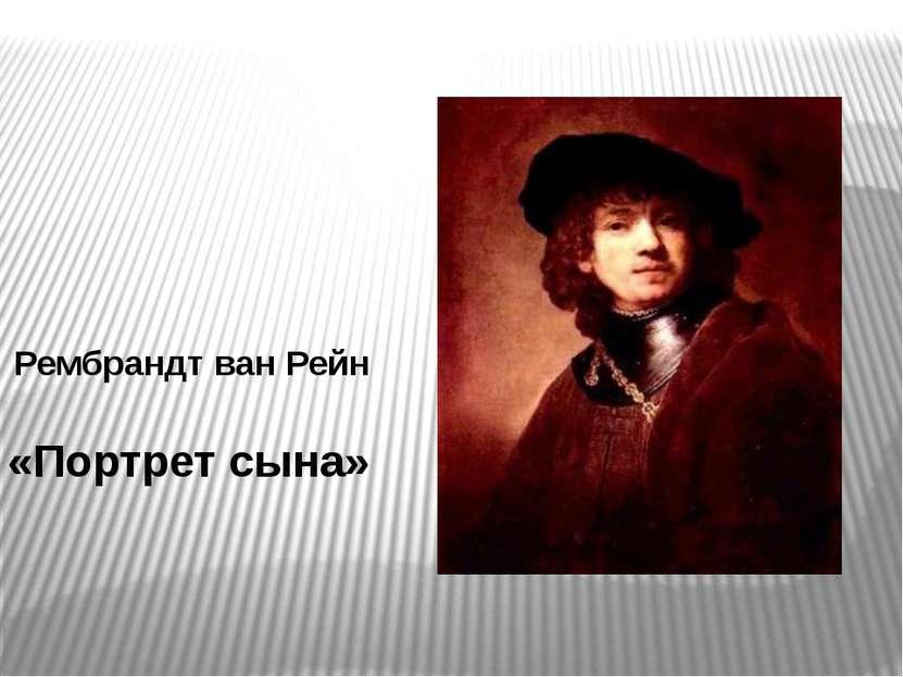 Рембрандт ван Рейн «Портрет сына»