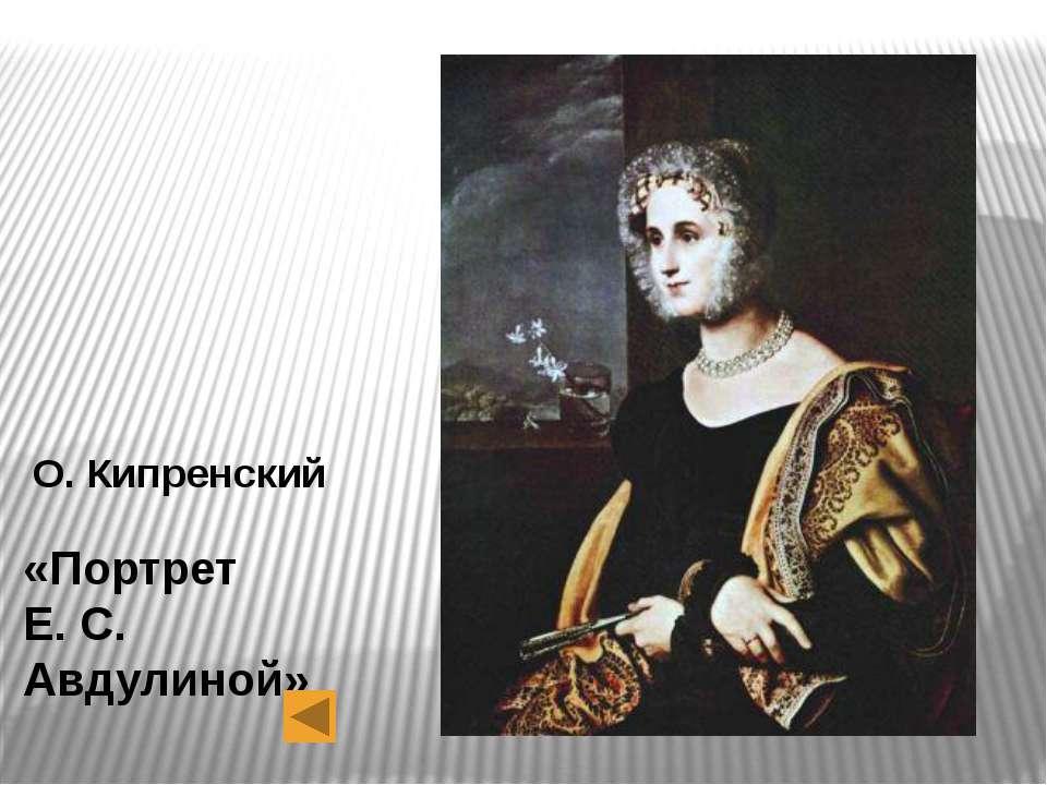 Валентин Серов «Портрет Мики и Саввы»
