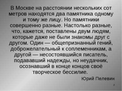 * В Москве на расстоянии нескольких сот метров находятся два памятника одному...