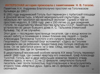 * ИНТЕРЕСНАЯ история произошла с памятниками Н. В. Гоголю. Памятник А.Н. Андр...