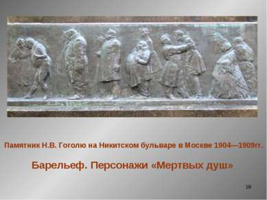 * Памятник Н.В. Гоголю на Никитском бульваре в Москве 1904—1909гг. Барельеф. ...