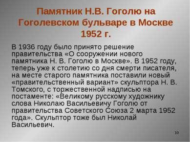 * Памятник Н.В. Гоголю на Гоголевском бульваре в Москве 1952 г. В 1936 году б...