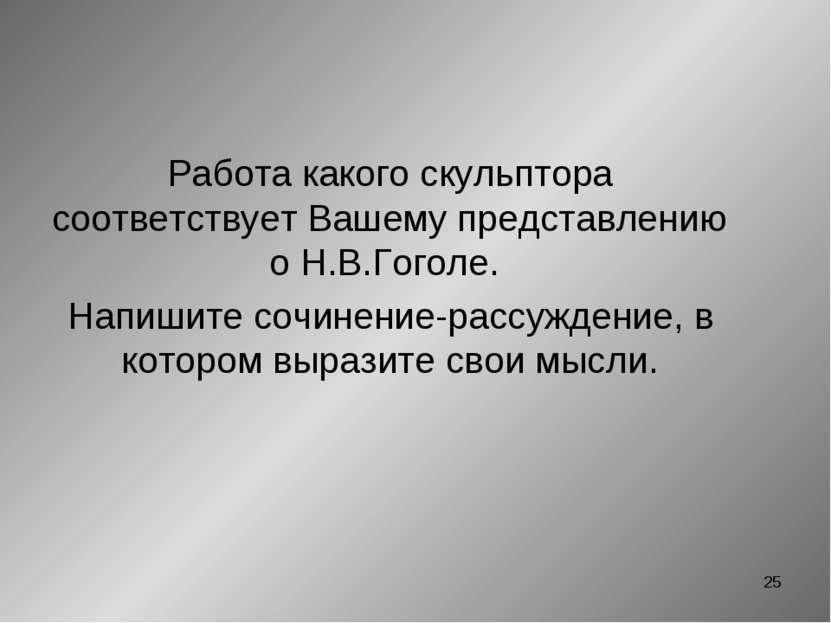 * Работа какого скульптора соответствует Вашему представлению о Н.В.Гоголе. Н...