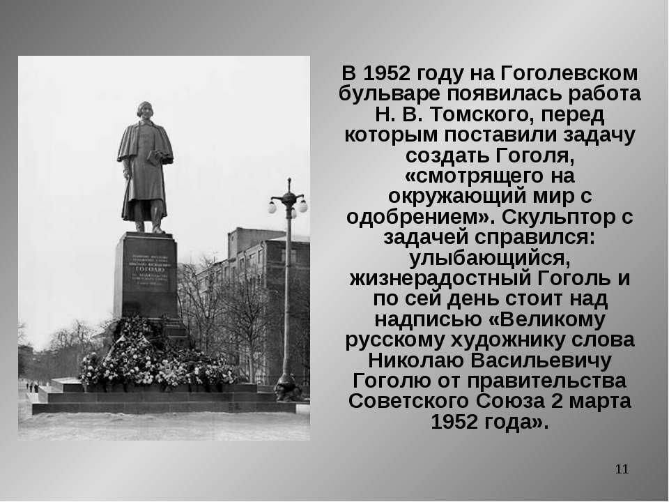 * В 1952 году на Гоголевском бульваре появилась работа Н. В. Томского, перед ...