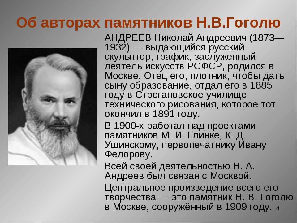 * Об авторах памятников Н.В.Гоголю АНДРЕЕВ Николай Андреевич (1873—1932) — вы...