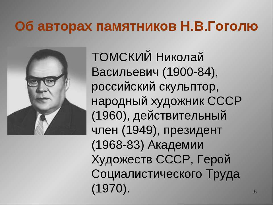 * Об авторах памятников Н.В.Гоголю ТОМСКИЙ Николай Васильевич (1900-84), росс...