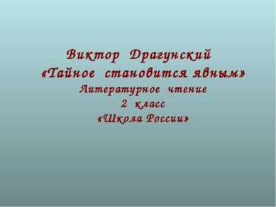 Виктор Драгунский «Тайное становится явным» Литературное чтение 2 класс «Школ...