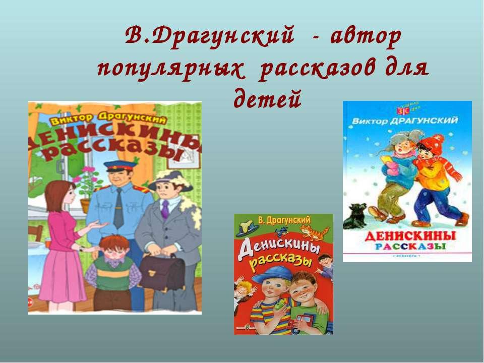 В.Драгунский - автор популярных рассказов для детей