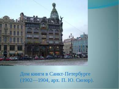 Дом книги в Санкт-Петербурге (1902—1904, арх. П.Ю.Сюзор).
