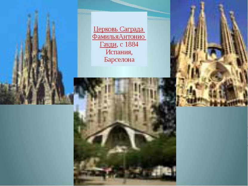 ЦерковьСаградаФамилья АнтониоГауди, с 1884 Испания, Барселона
