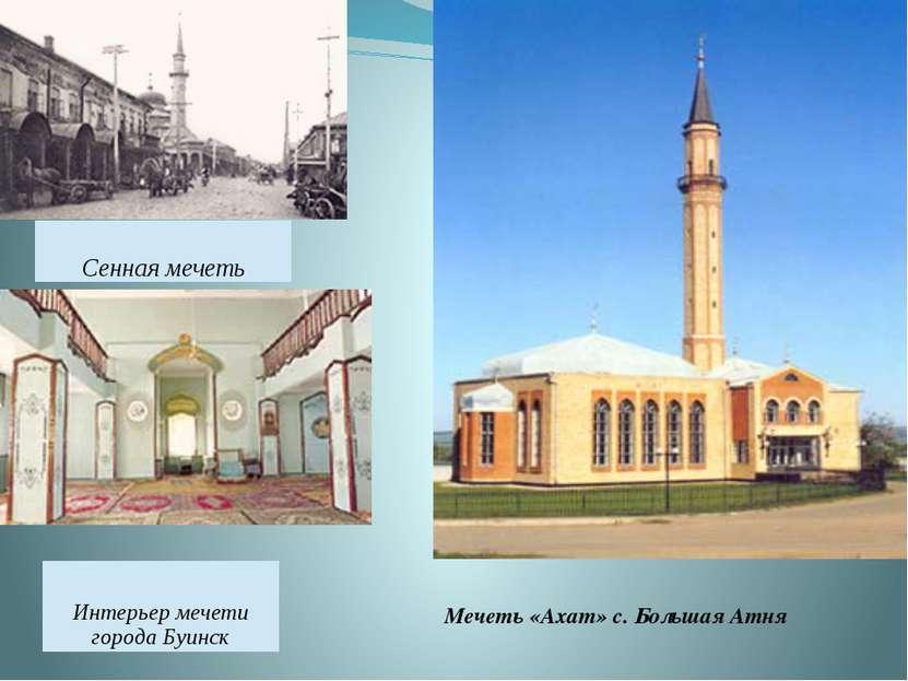 Мечеть «Ахат» с. Большая Атня Сенная мечеть Интерьер мечети города Буинск