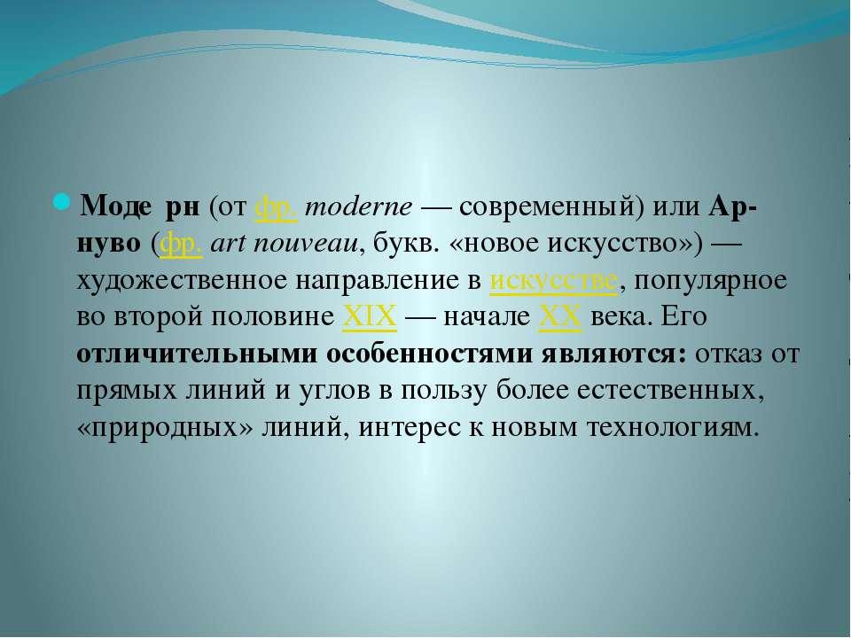 Моде рн (от фр. moderne — современный) или Ар-нуво (фр. art nouveau, букв. «н...