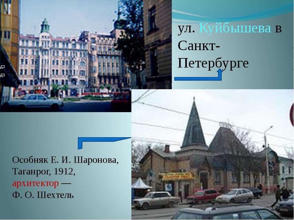 ул. Куйбышева в Санкт-Петербурге Особняк Е.И.Шаронова, Таганрог, 1912, архи...
