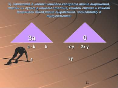 3). Запишите в клетки каждого квадрата такие выражения, чтобы их сумма в кажд...