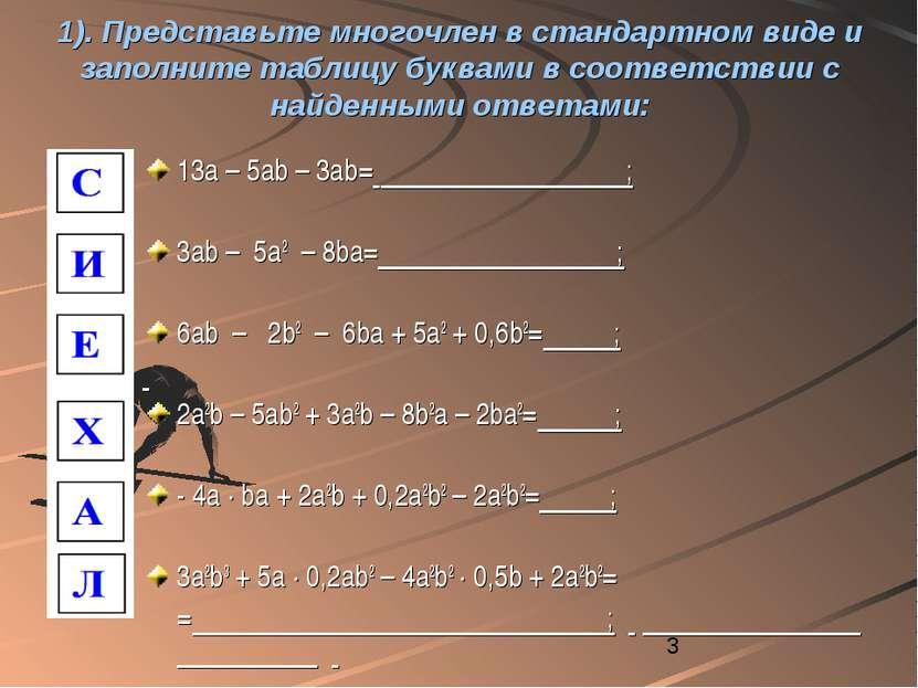 1). Представьте многочлен в стандартном виде и заполните таблицу буквами в со...