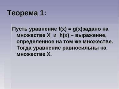 Теорема 1: Пусть уравнение f(x) = g(x)задано на множестве X и h(x) – выражени...
