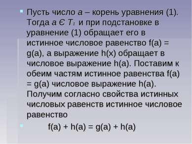 Пусть число а – корень уравнения (1). Тогда а Є Т1 и при подстановке в уравне...