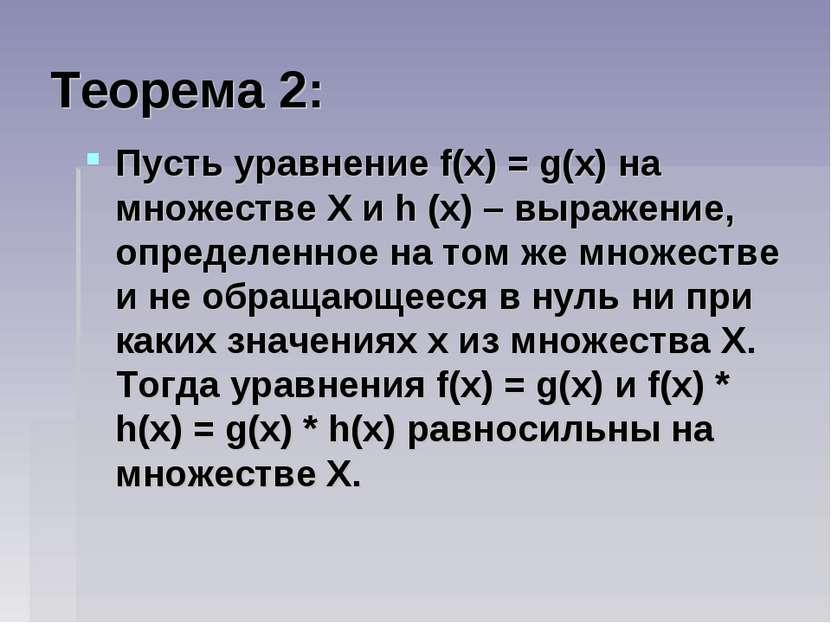 Теорема 2: Пусть уравнение f(x) = g(x) на множестве X и h (x) – выражение, оп...