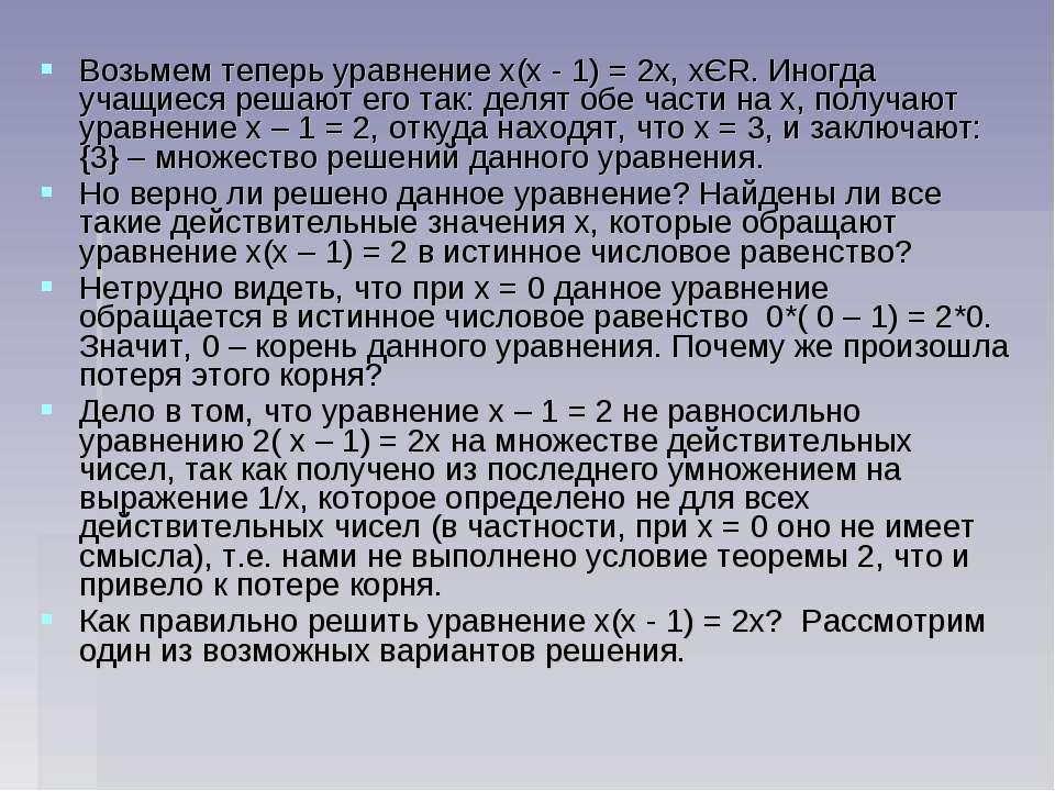Возьмем теперь уравнение х(х - 1) = 2х, хЄR. Иногда учащиеся решают его так: ...