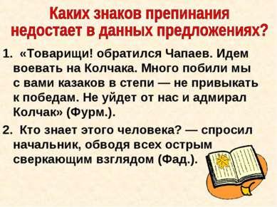 1. «Товарищи! обратился Чапаев. Идем воевать на Колчака. Много побили мы с ва...