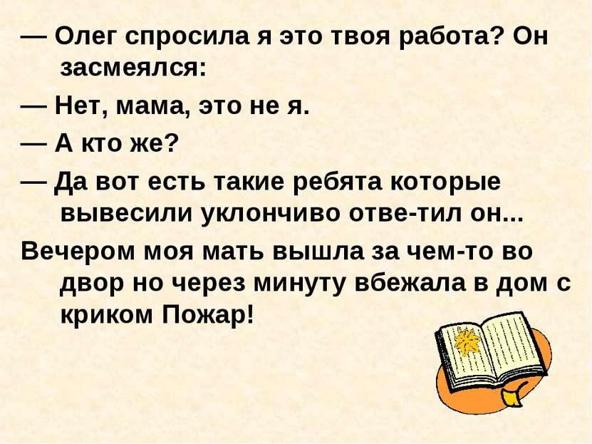 — Олег спросила я это твоя работа? Он засмеялся: — Нет, мама, это не я. — А к...
