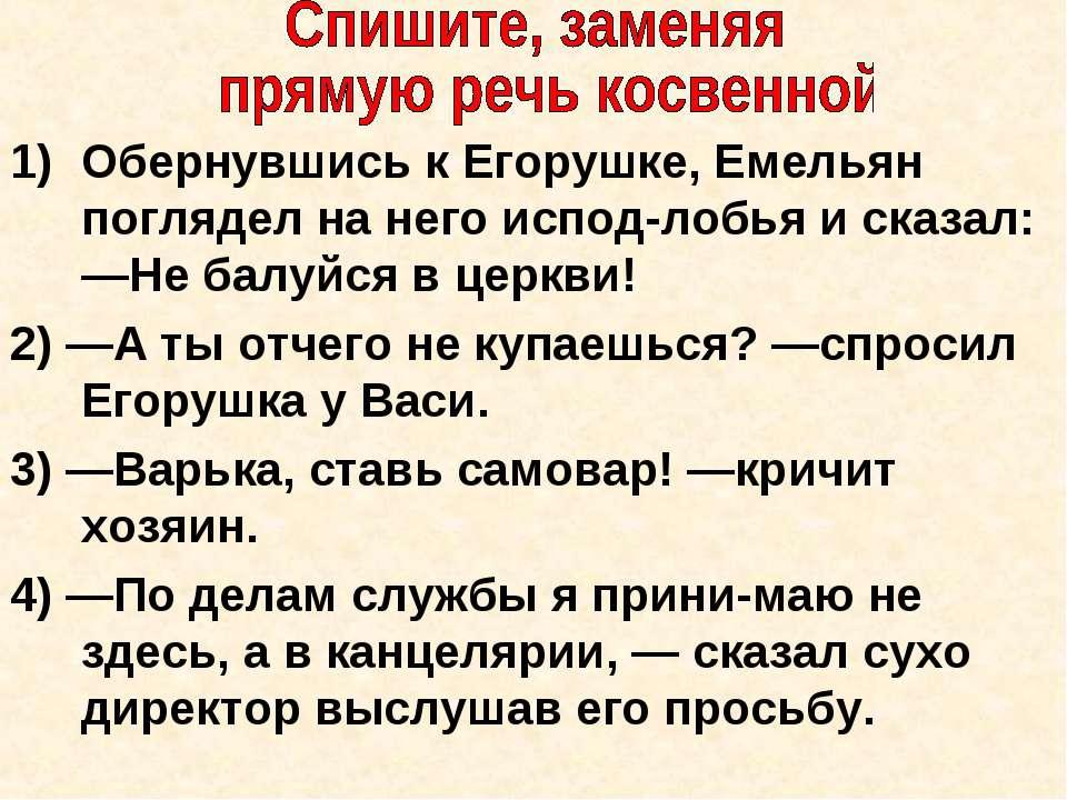 Обернувшись к Егорушке, Емельян поглядел на него испод лобья и сказал: —Не ба...
