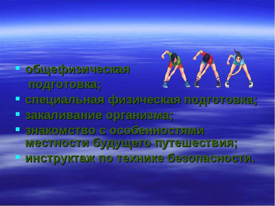 общефизическая подготовка; специальная физическая подготовка; закаливание орг...