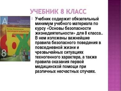 Учебник содержит обязательный минимум учебного материала по курсу «Основы без...