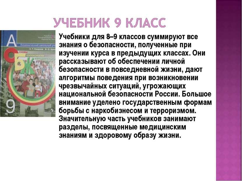 Учебники для 8–9 классов суммируют все знания о безопасности, полученные при ...
