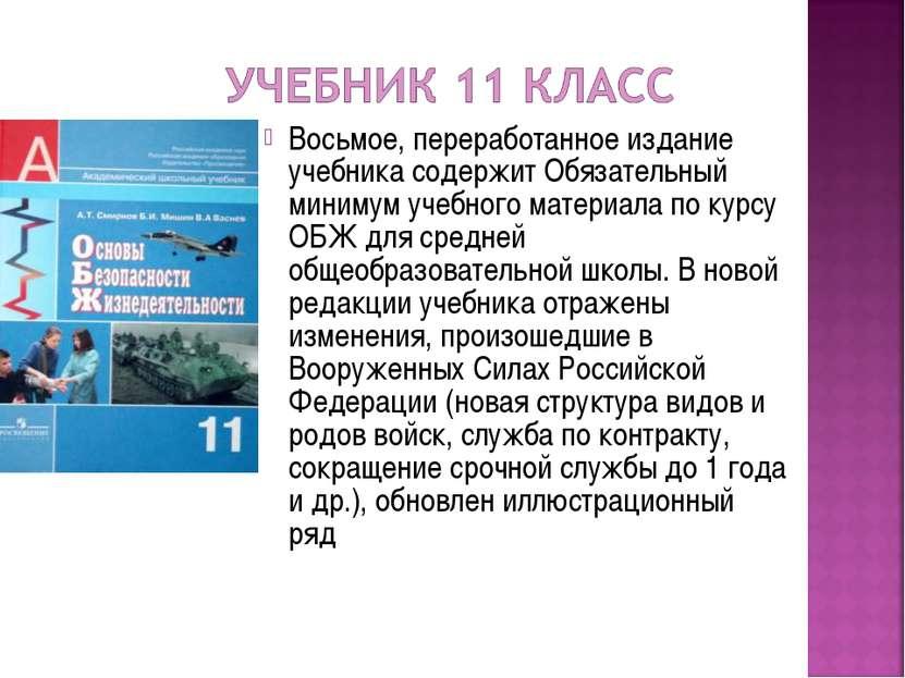 Восьмое, переработанное издание учебника содержит Обязательный минимум учебно...