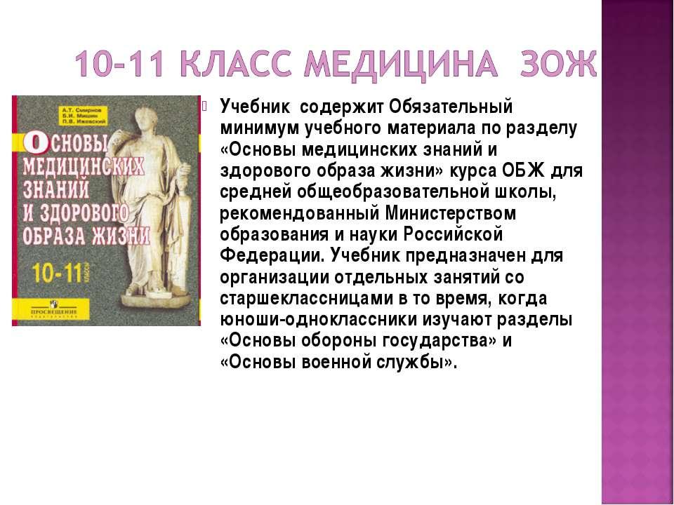 Учебник содержит Обязательный минимум учебного материала по разделу «Основы м...