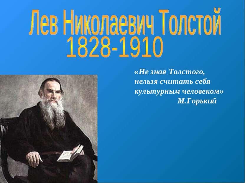 «Не зная Толстого, нельзя считать себя культурным человеком» М.Горький