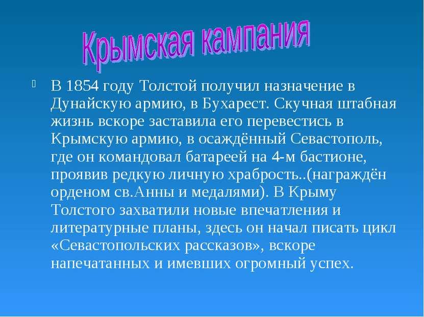 В 1854 году Толстой получил назначение в Дунайскую армию, в Бухарест. Скучная...