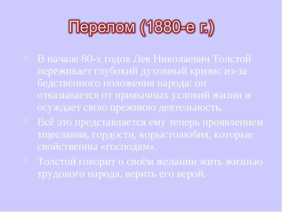 В начале 80-х годов Лев Николаевич Толстой переживает глубокий духовный кризи...