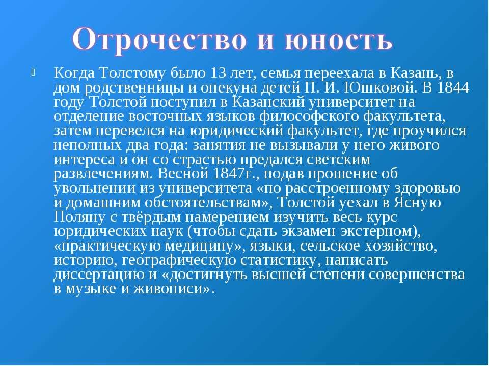 Когда Толстому было 13 лет, семья переехала в Казань, в дом родственницы и оп...