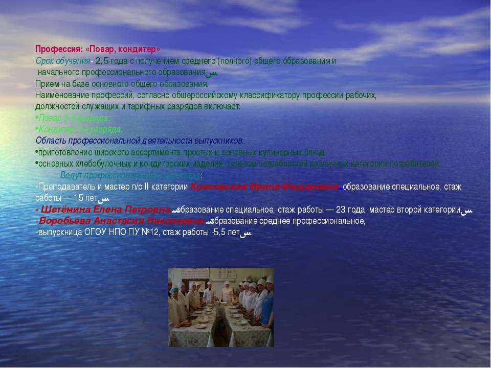 Профессия: «Повар, кондитер» Срок обучения- 2,5 года с получением среднего (п...