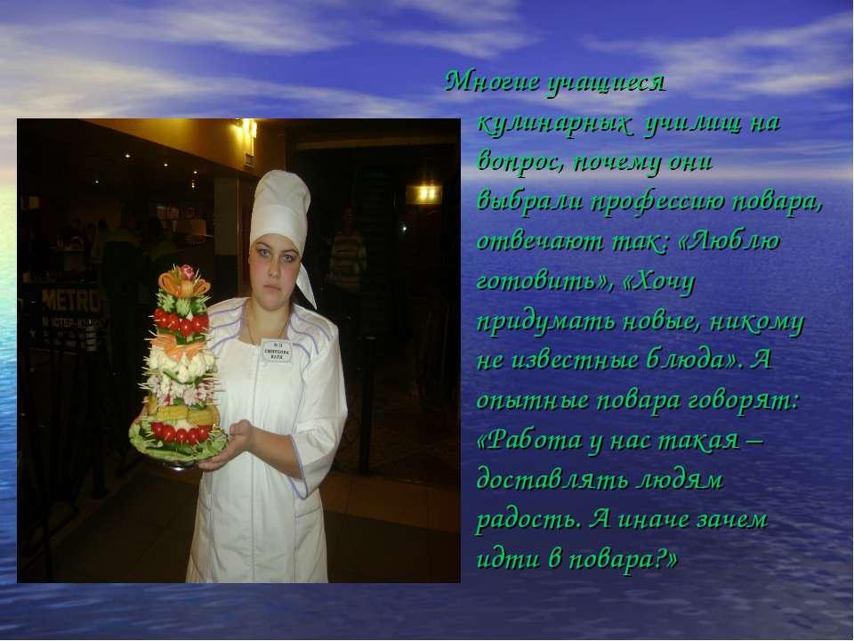 Многие учащиеся кулинарных училищ на вопрос, почему они выбрали профессию пов...