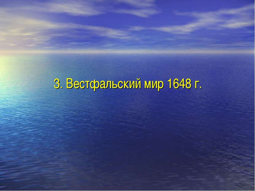 3. Вестфальский мир 1648 г.