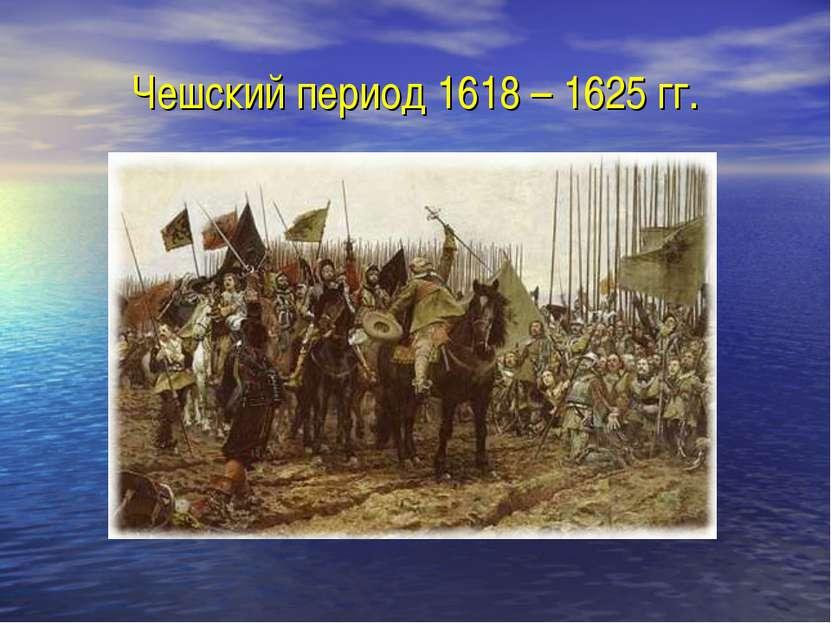 Чешский период 1618 – 1625 гг.